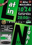 NagoCity_LatinNight_151024.jpg