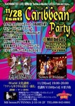 CaribbeanParty_151128.jpg